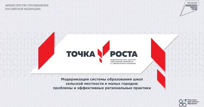 II Всероссийский Форум Центров «Точка роста» объединил всю страну! (видеозапись)