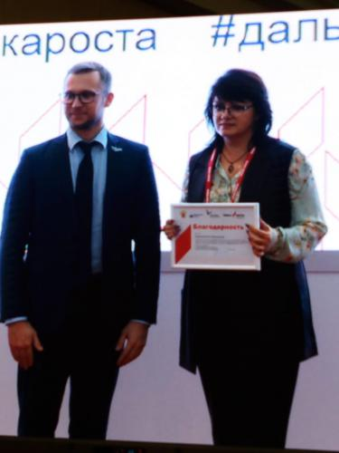 I Всероссийский форум Центров Точка роста 2019
